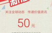 【福利】下载东方头条可得1到100话费