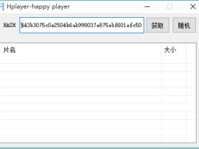 【软件】磁力链接(HASH)播放器Hplayer