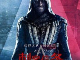 刺客信条 720P/1080P【2017年2月24日上映】