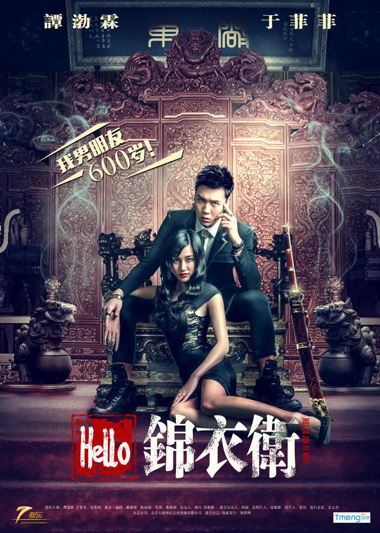 Hello锦衣卫 Hello.JinYiWei.2015.1080p.WEBRip
