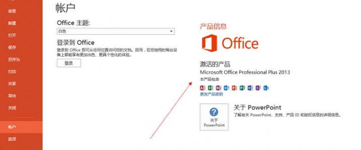 Office激活工具-3