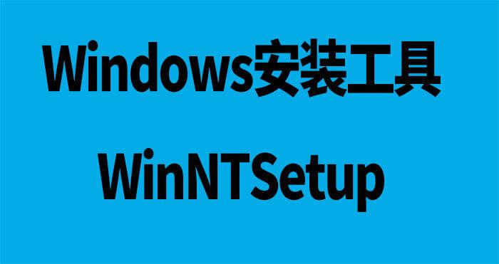 系统安装工具:WinNTSetup 3.8.5.5 中文绿色版下载