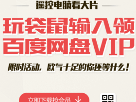 【活动】安装袋鼠输入,抢百度网盘会员;最高可获得1年!限新用户!