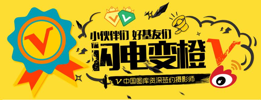 图库微博认证活动