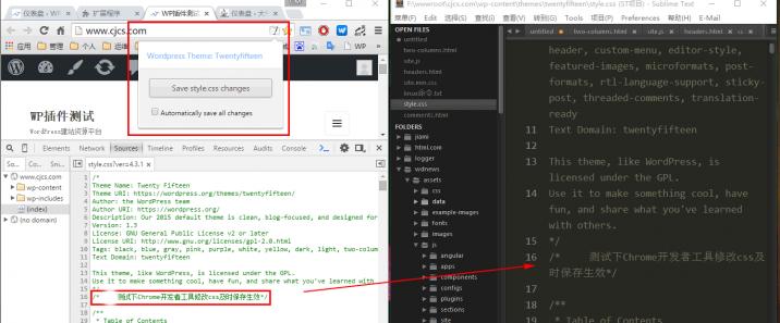 Chrome修改CSS同步更新