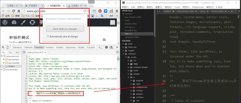 使用Chrome浏览器编辑WordPress主题的style.css并实时保存