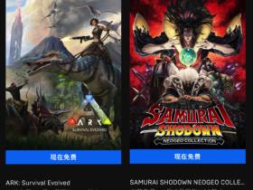 Epic Games商店本周免费游戏领取:《方舟:生存进化》和《侍魂NEOGEO合集》
