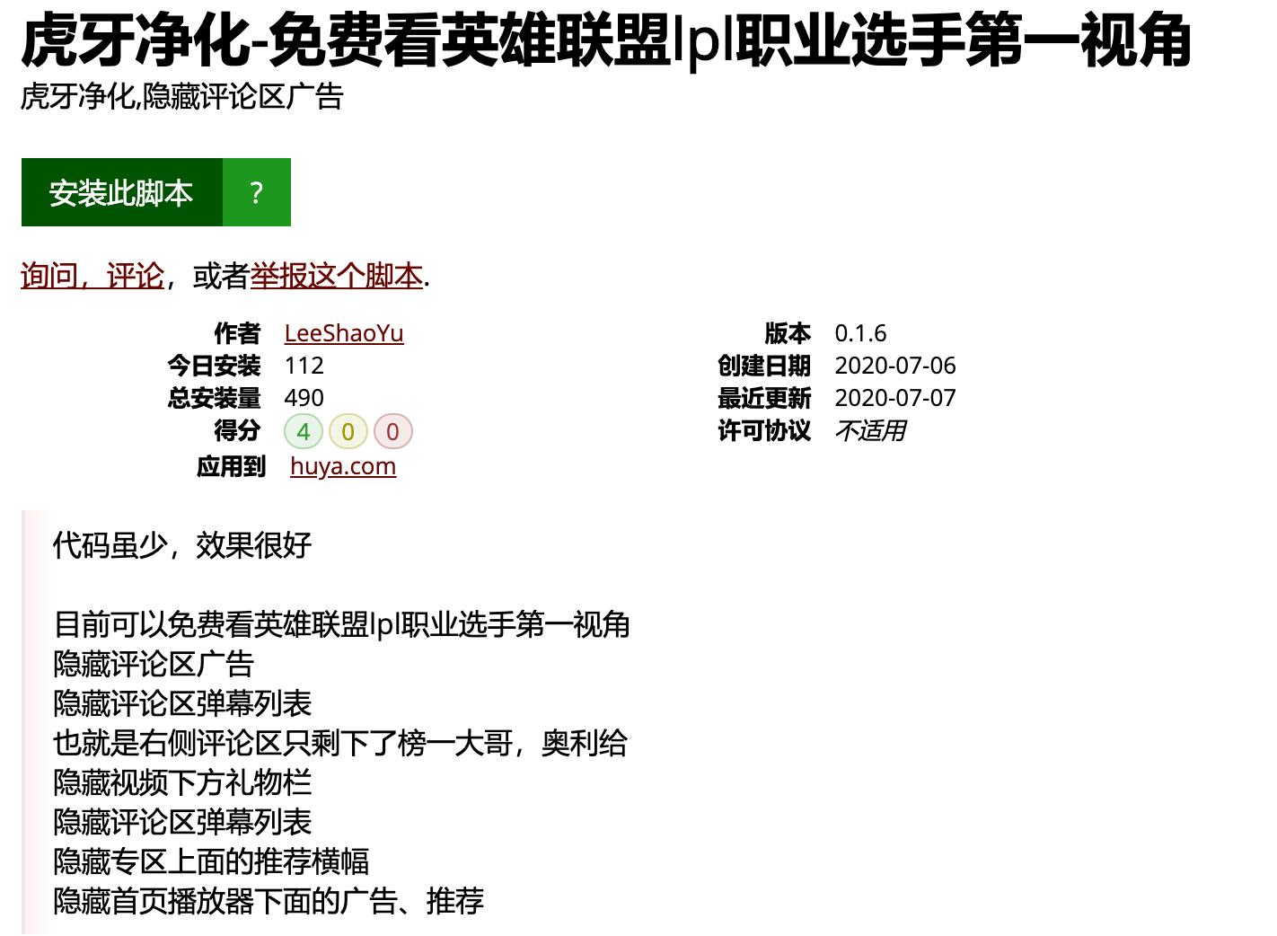 huaya-youhou-chajian1