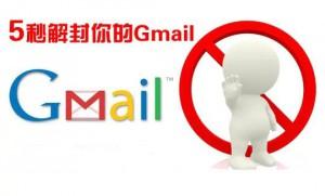 解封Gmail-1