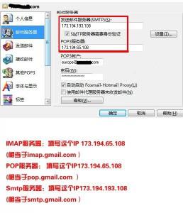 解封Gmail-3