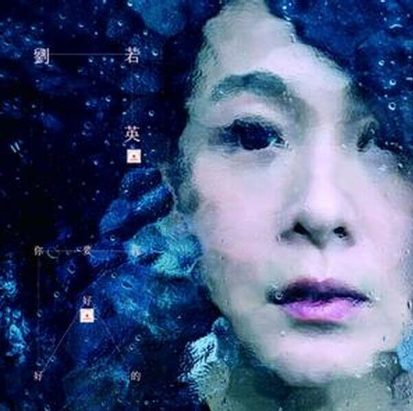 【音乐】刘若英 -《我要你好好的》限量珍藏版