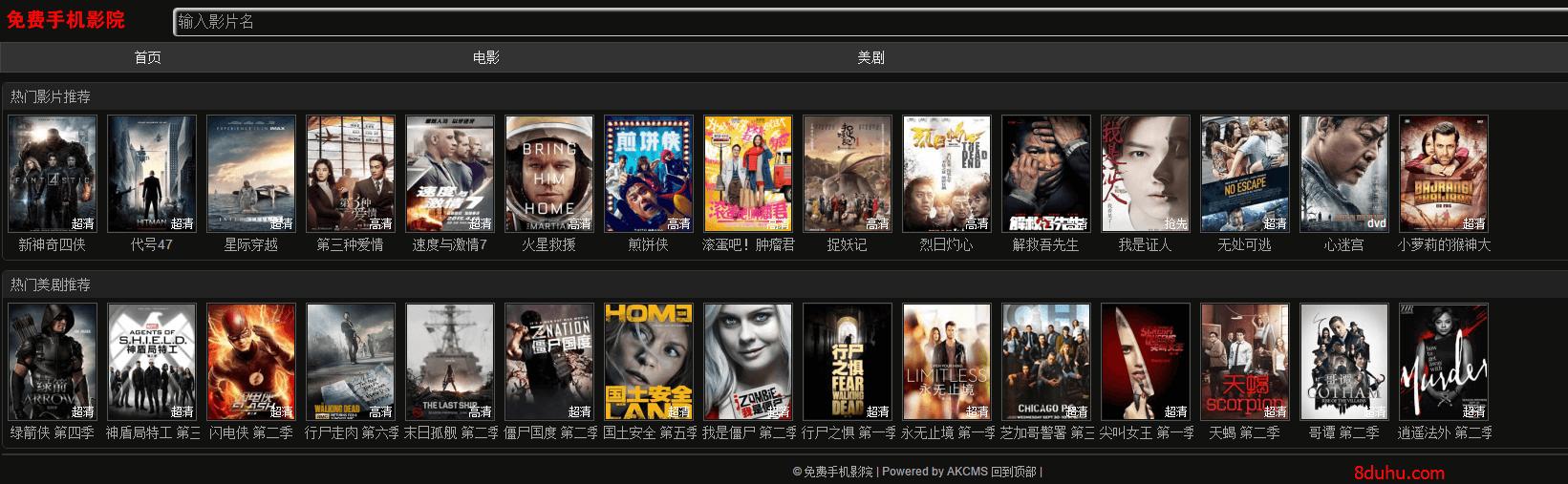 【福利】手机看电影、美剧网站推荐,流畅无广告