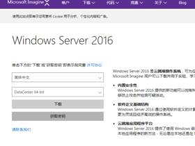 获取server 2016的序列号