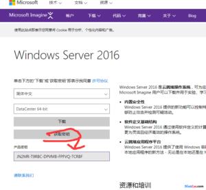 server2016_key (9)