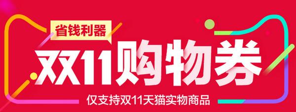 【福利】2015天猫双十一购物券+红包攻略