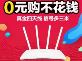 Youku千兆无线路由免费得,338元分期返款