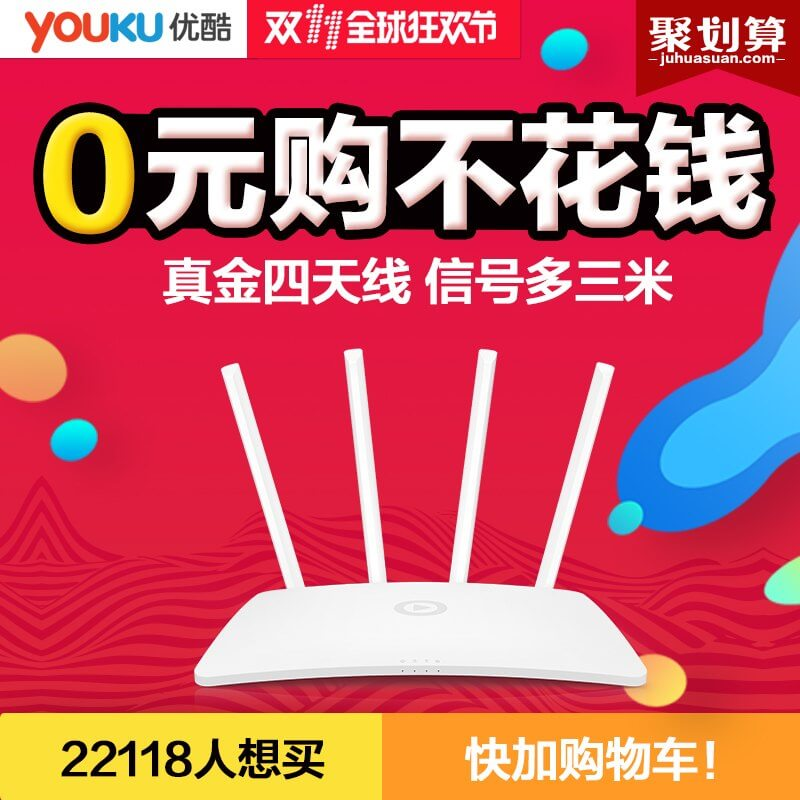 taobao_youku_luyou