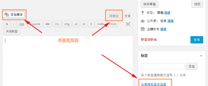 wordpress4.3.1故障1