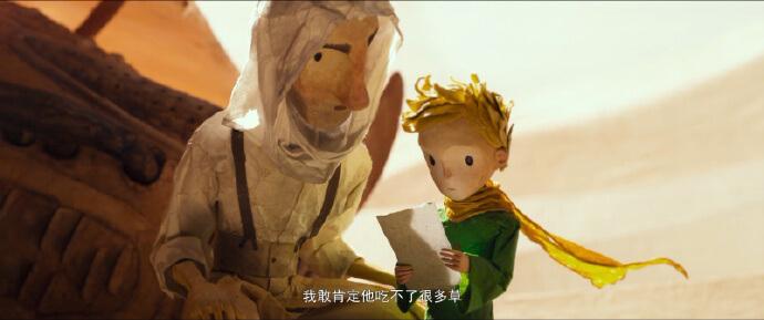童话电影-小王子-4