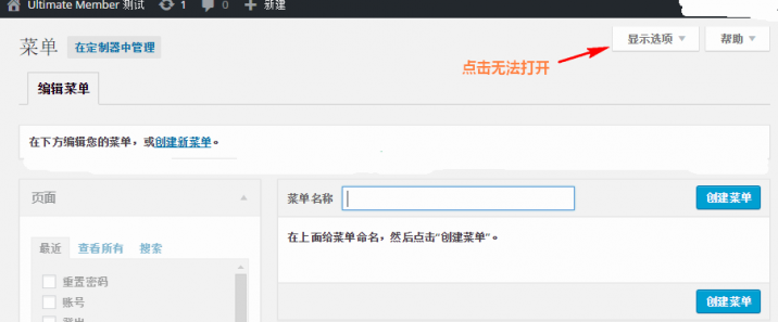 wordpress4.3.1故障2