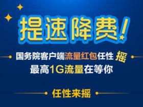 政府网送1G流量,支持移动,联通,电信